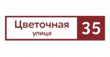 Продажа металлических заборов и ограждений Grand Line в Краснодаре Адресные таблички