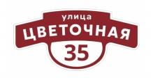 Адресные таблички Grand Line в Краснодаре Фигурная