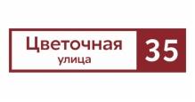 Адресные таблички на дом в Краснодаре Адресные таблички Прямоугольные